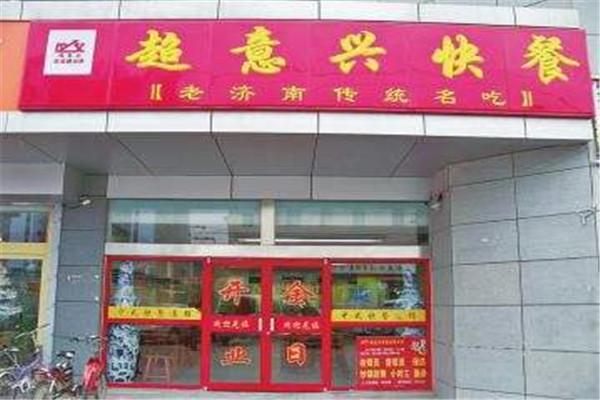 济南超意兴快餐加盟店