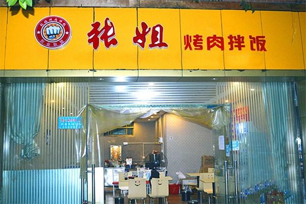 张姐烤肉拌饭加盟条件