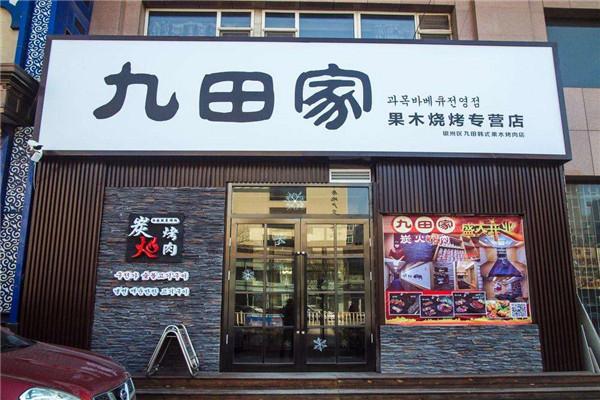 九田家果木烤肉加盟费