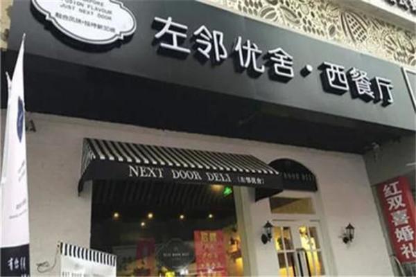 左邻优舍西餐厅加盟店