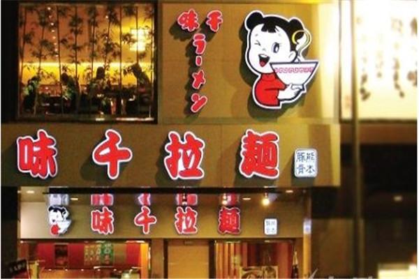 味千拉面是日本的吗