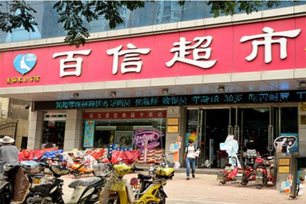 张家港百信超市加盟