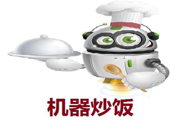 机器炒饭加盟店