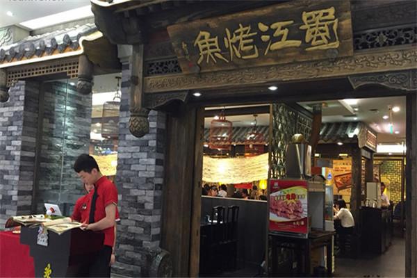 蜀江烤鱼加盟费