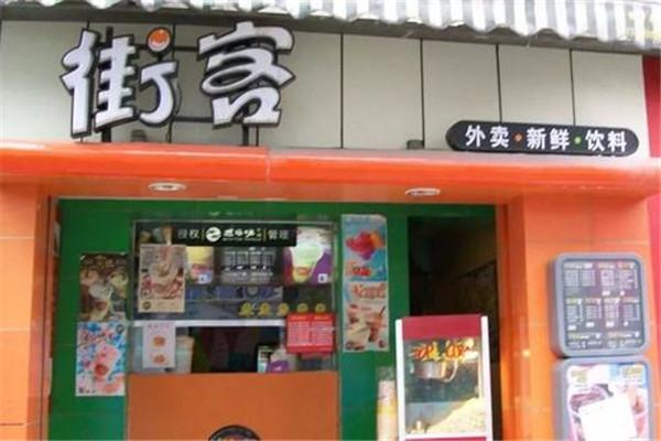 「街客奶茶加盟店」加盟优势怎么样呢?实力品牌一试便知
