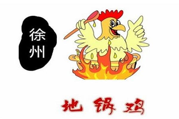 徐州地锅鸡加盟