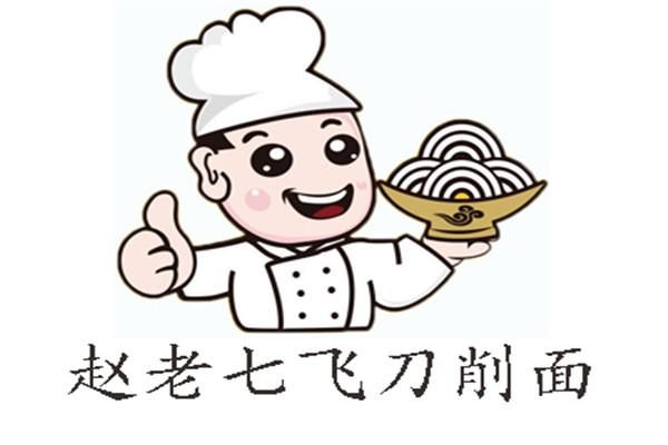 赵老七飞刀削面加盟