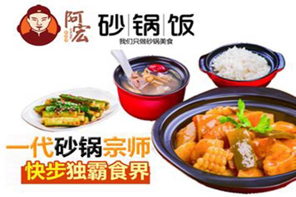 阿宏砂锅饭加盟费