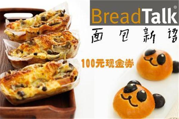 「面包新语加盟」店的加盟条件多吗?加盟的具体.