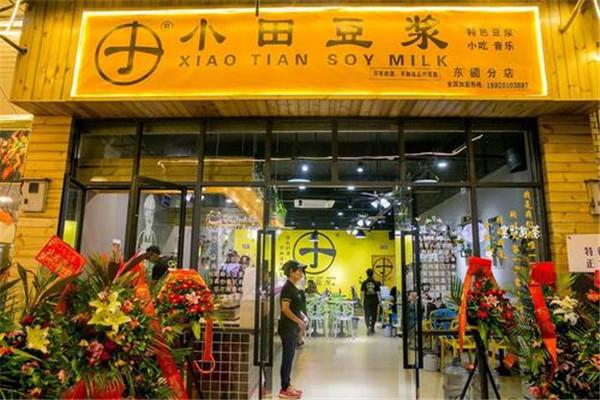 小田豆浆加盟开店需要多少钱