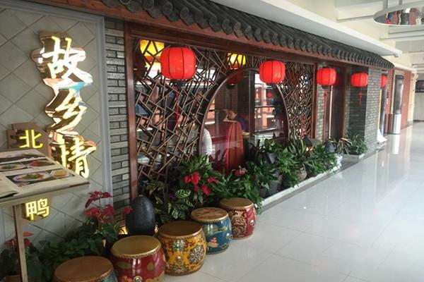故乡情北京烤鸭加盟