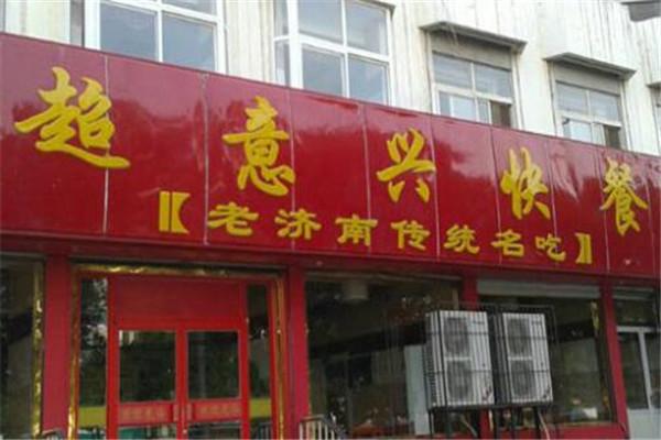 济南超意兴快餐加盟