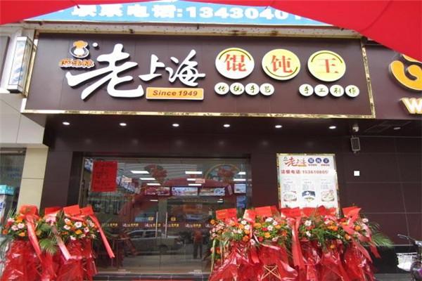老上海馄饨铺加盟费贵吗?经营老上海馄饨需要注.