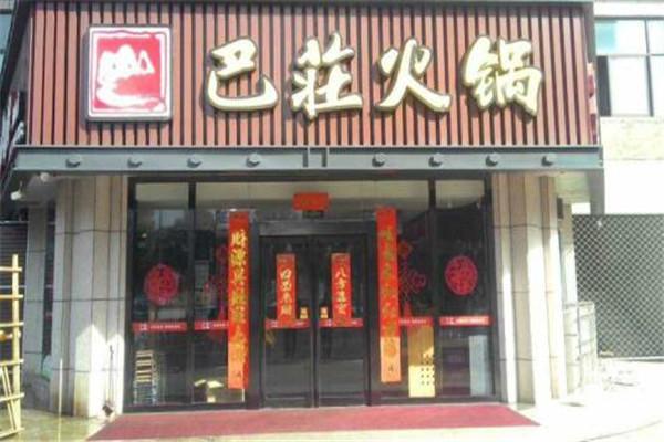 巴庄火锅加盟店的加盟利润是多少呢?可以加盟巴庄火锅吗