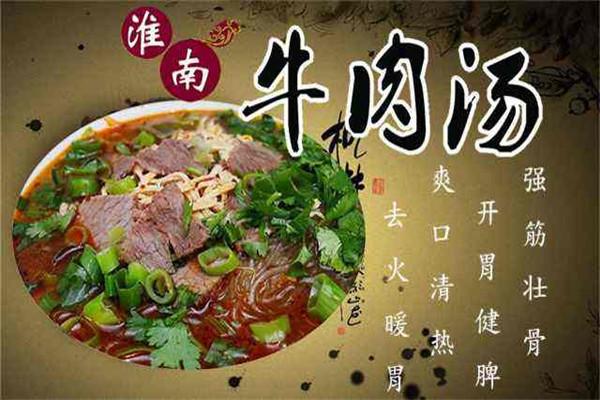 淮南牛肉汤加盟多少钱