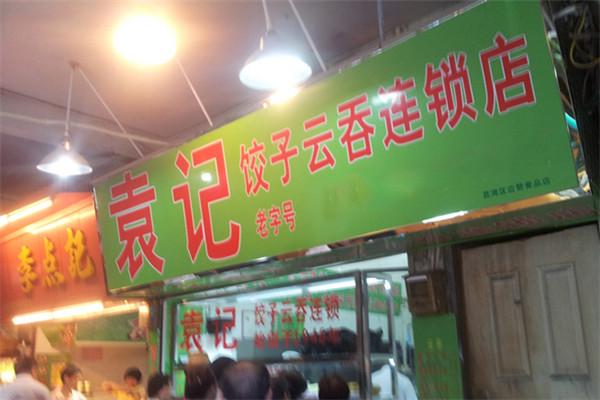 袁记饺子云吞连锁店