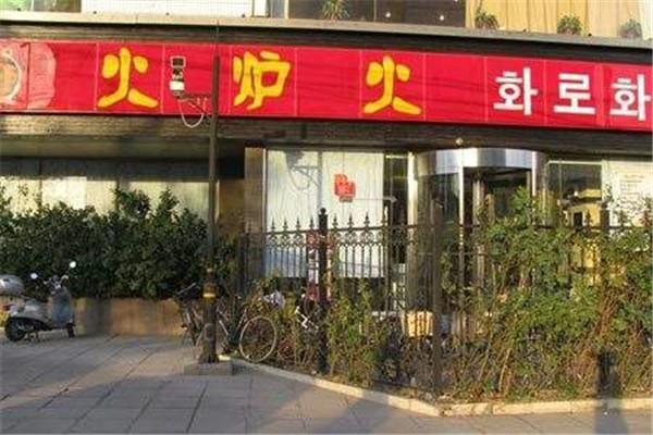 北京火炉火烤肉地址