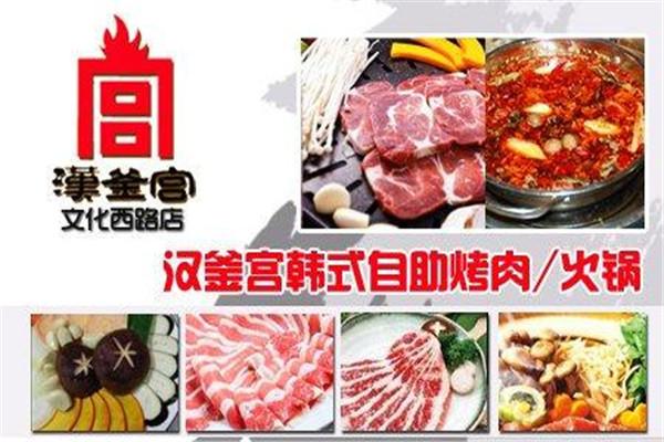 平顶山汉釜宫韩式自助烤肉加盟多少钱?市场前景发展如何?