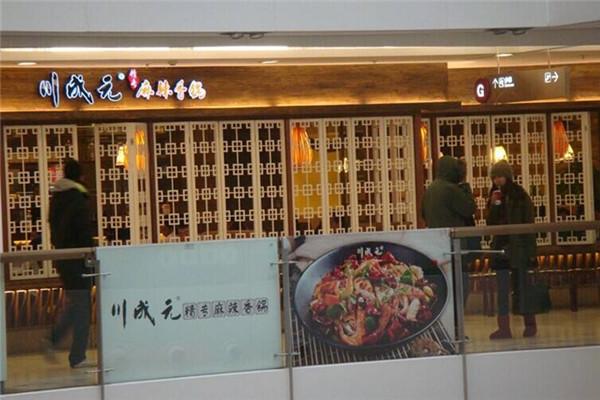 川成元麻辣香锅加盟费