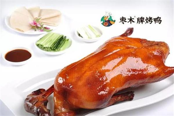 枣木烤鸭加盟费用需要多少钱呢?这款美食生意如何呢?