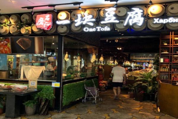 一块豆腐全国连锁店