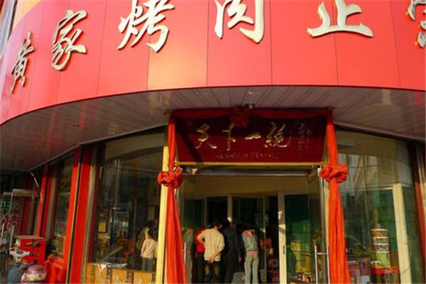 济南黄家烤肉总店地址