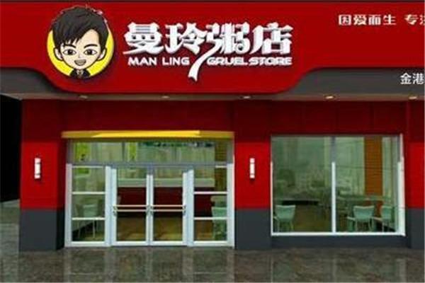 曼玲粥店加盟费