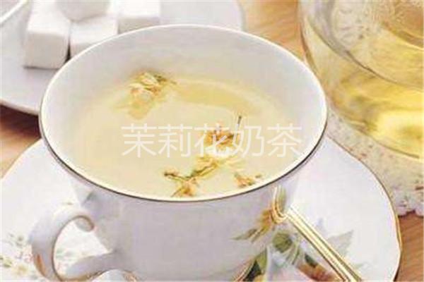 茉莉花奶茶