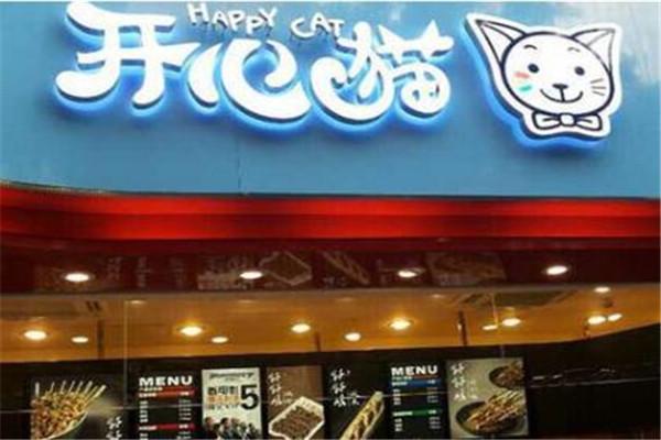 开一家开心猫串串加盟费多少钱呢?这款品牌怎么样呢?