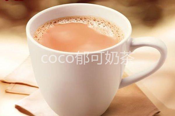 coco郁可奶茶