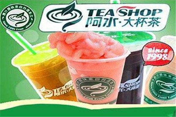 阿水大杯茶加盟费用需要多少钱呢?这款美食哪个最好喝呢?