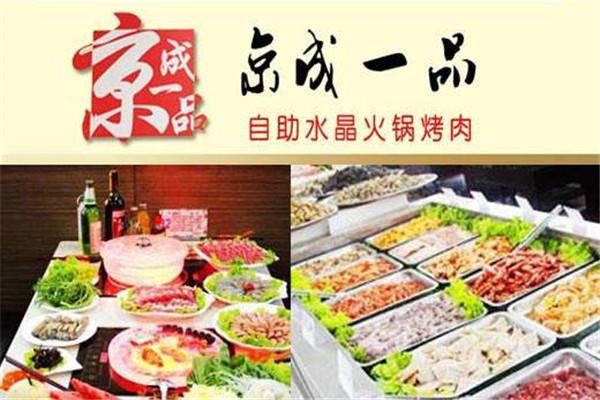 京成一品烤肉加盟