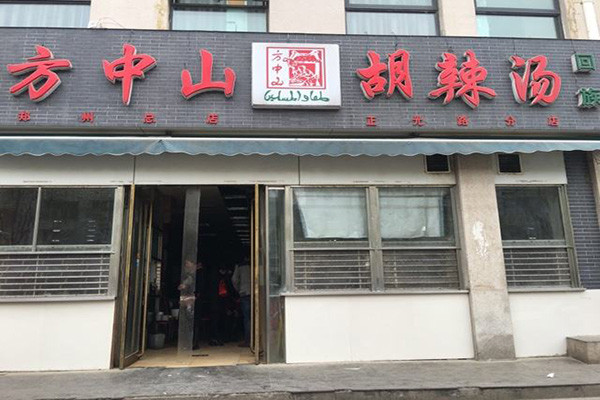 郑州方中山胡辣汤加盟