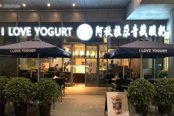 阿秋拉尕酸奶加盟开店生意好不好做?阿秋拉尕酸奶值得加盟吗?