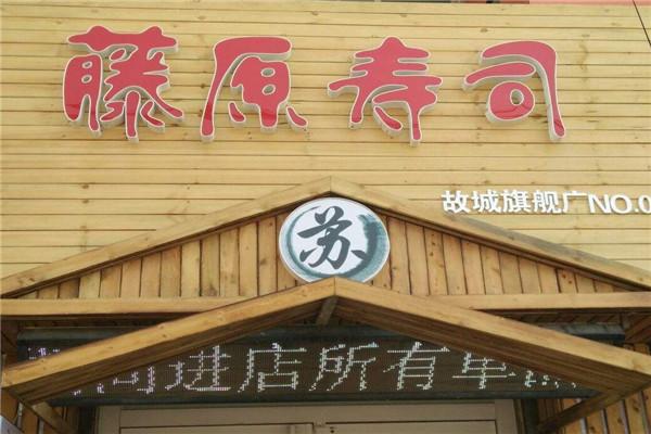 「藤原寿司加盟」品类众多。优势巨大?加盟给你更多惊喜