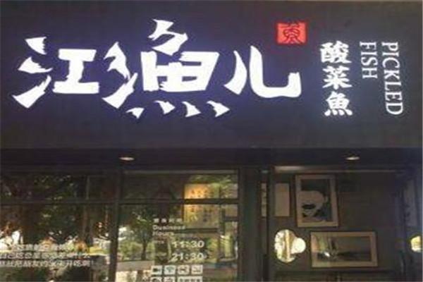 江鱼儿酸菜鱼加盟店的加盟流程是什么呢?加盟前景如何呢?