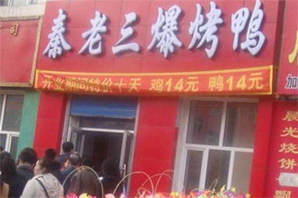 秦老三爆烤鸭加盟费贵吗?秦老三爆烤鸭开店前要做哪些准备?