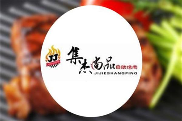 集杰尚品自助烤肉餐厅加盟