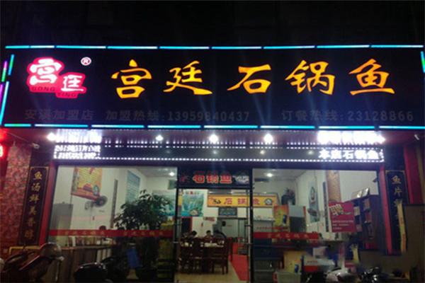 宫廷石锅鱼加盟