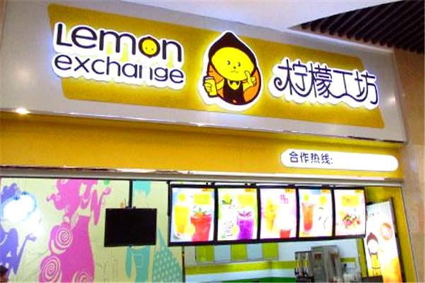 柠檬工坊奶茶加盟费多少