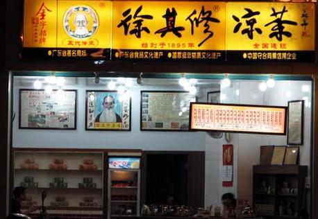 徐其修凉茶加盟店