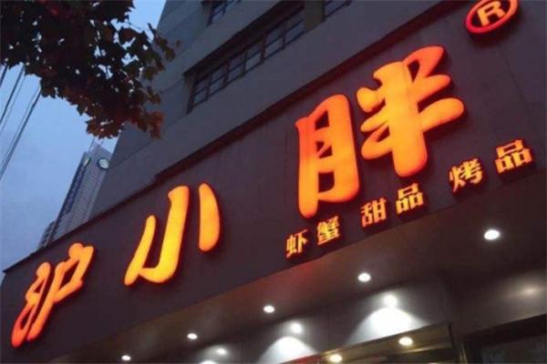 沪小胖龙虾加盟