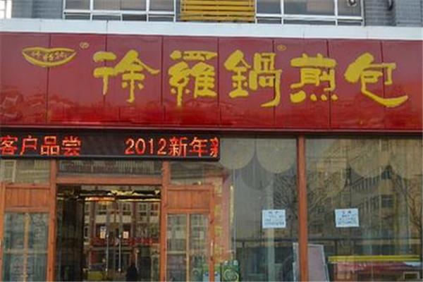 徐罗锅煎包加盟店该如何加盟呢?这款品牌发展形式如何?