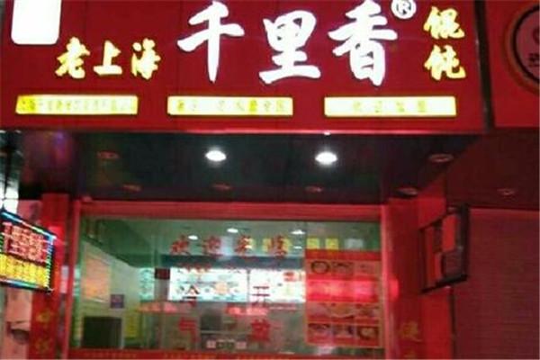 老上海千里香馄饨加盟