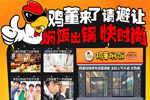 鸡董焖饭加盟