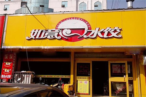 如意水饺加盟