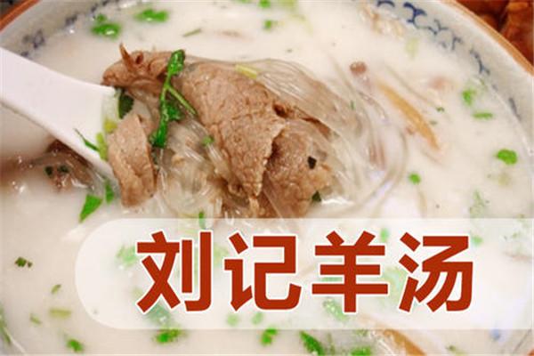 郑州市刘记羊肉汤加盟