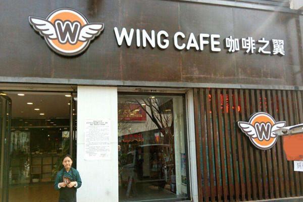 咖啡之翼加盟费用