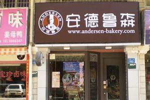 安德鲁森蛋糕店加盟
