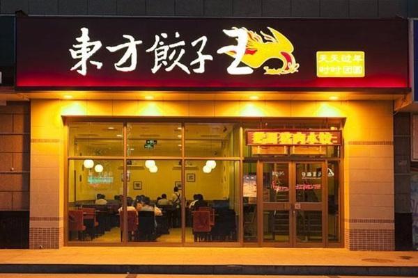 东方饺子王加盟费多少